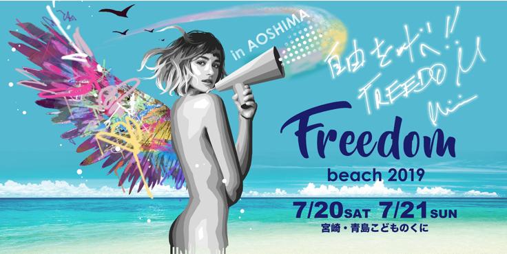 FREEDOM beach 2019