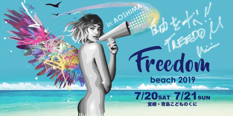 【イベント告知】日本一ビーチに近いフェス FREEDOM beach 2019 in AOSHIMA