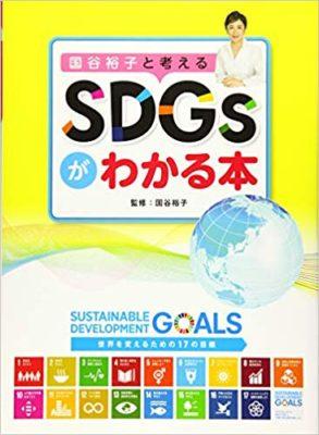 【本で学ぶSDGs】国谷裕子と考えるSDGsがわかる本