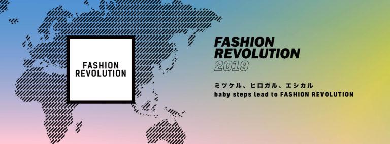 【取り組み事例】FASHION REVOLUTION DAY 2019