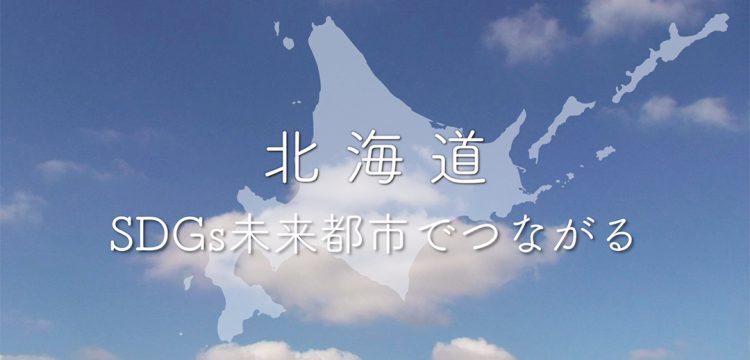 【SDGs TV】持続可能な北海道へ! SDGsの達成に向けて 動き出す北の大地。