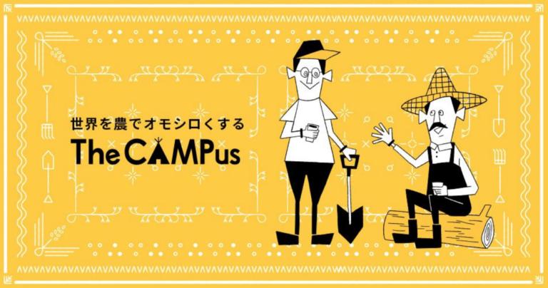 """【SDGs インタビュー】(前編)世界を農でオモシロクする、the CAMPus """"校長""""井本さん"""