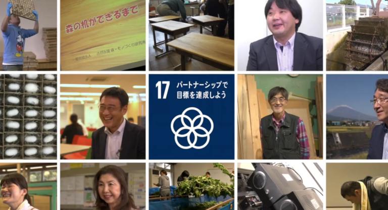 【SDGs TV】パートナーシップでつくる持続可能なまちづくり