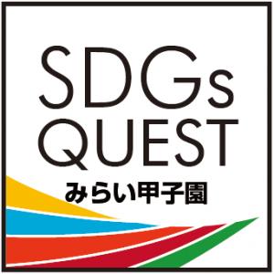【SDGs TV】SDGs Quest みらい甲子園YouTube公式チャンネル を開設!